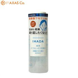 【医薬部外品】 資生堂薬品(シセイドウヤクヒン) IHADA イハダ 薬用ローション とてもしっとり