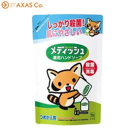 牛乳石鹸共進社(ギュウニュウセッケンキョウシンシャ) メディッシュ 薬用ハンドソープ 詰替用