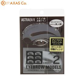 ASTRAEA V(アストレア ヴィルゴ) アイブロウモデルズ 2 ナチュラル太眉ライン
