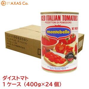 モンテベッロ ダイストマト 1ケース(400g×24個)