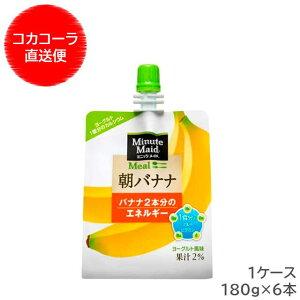 【メーカー直送】 ミニッツメイド 朝バナナ 180g パウチ 1ケース(6本入)