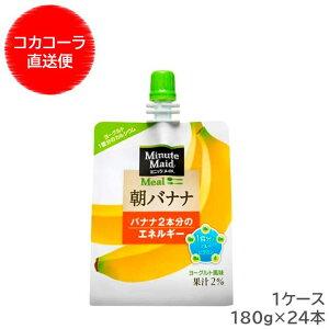 【メーカー直送】 ミニッツメイド 朝バナナ 180g パウチ 1ケース(24本入)