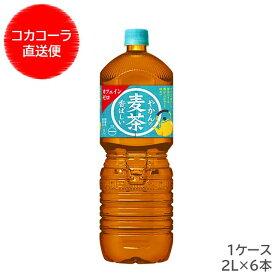 【メーカー直送】 やかんの麦茶 from 一(はじめ) 2L PET 1ケース(6本入)