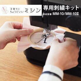 MM-10専用 刺繍キット 子育てにちょうどいいミシン専用 MM-10 名入れ 刺しゅう 入園入学 アックスヤマザキ