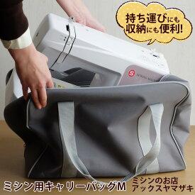 ミシン用 キャリングバッグ【Mサイズ】 MF-100 MF-202EX QT-10 QT-20 対応 l バッグ ミシンバッグ 持ち運ぶ ミシン かばん バッグ 収納 コンパクト キャリーバッグ