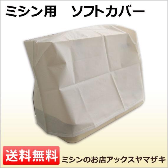 家庭用ミシン ソフトカバー ミシン保護カバー 白色 ミシンカバー アックスヤマザキ 電子ミシン