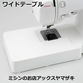 ミシン用 テーブル ホワイト (白)ブラック (黒) ブロンズ シンガーミシン 台 ワイドテーブル 延長テーブル MF200EXシリーズ QT-9000EXシリーズ