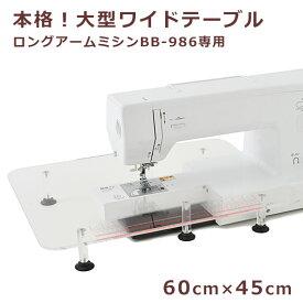 ロングアームミシン専用 ワイドテーブル ミシンキルト 大物縫い キルト パッチワーク