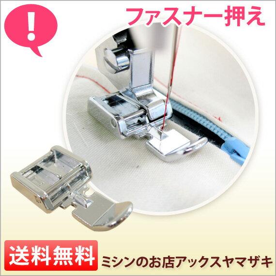 【ファスナー押え】 シンガーミシン 押え金 部品 ミシン関連商品 アックスヤマザキ