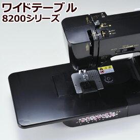 ミシン ワイドテーブル シンガーミシン MF8200用 ホワイト ベージュブラック シンガー ミシン テーブル 台