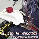 【送料無料】ボタンホーラー ボタン穴かがり機 ボタンホール 押さえ 職業用 家庭用 直線用 ミシン ボタンホール縫い …
