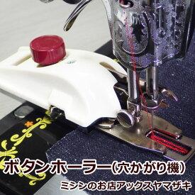 【送料無料】ボタンホーラー ボタン穴かがり機 ボタンホール 押さえ 職業用 家庭用 直線用 ミシン ボタンホール縫い ミシン部品 アクセサリー アックスヤマザキ アンティークミシン ボタン穴 ボタン付け ボタンつけ シャツ ボタン