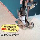 ミシン用 ロックカッター サイドカッター シンガーミシン アックスヤマザキ 対応 ミシン ロックカッター 縁かがり シ…