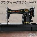 ミシン アンティーク ブルーバード HA-1 lll 直線縫い 電動ミシン ブラック l フットコントローラー付 厚地 押え セッ…