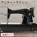 ミシン アンティーク ブルーバード HA-1 lll 直線縫い 電動ミシン 黒 ブラック l フットコントローラー付 厚地 押え セット 初心者 人…