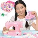 毛糸ミシン ふわもこHug ハグ KM-10 子供用ミシン アックスヤマザキ / かんたん 安心 安全 針ガード ししゅう 刺繍 こども おもちゃ 玩…