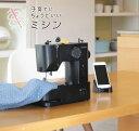 子育てにちょうどいいミシン MM-10 電動ミシン デザイン家電 l アックスヤマザキコンパクトミシン 初心者 おすすめ シンプル かんたん