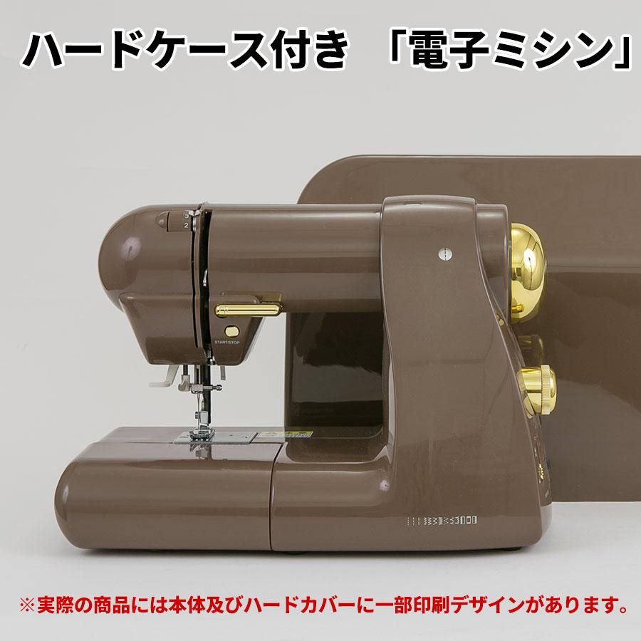 ミシン 電子ミシン ハードカバー ケース ブラウン 茶色 コンパクト ミシン本体 初心者 オススメ 簡単 小型 ランキング ハンディ 軽い コンパクトフットコントローラー 対応 アックスヤマザキ