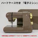 ミシン 電子ミシン ハードカバー ケース ブラウン 茶色 コンパクト ミシン本体 初心者 オススメ 簡単 コンパクトフットコントローラー …