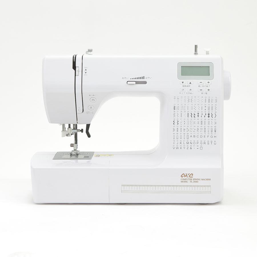 自動糸調子 コンピュータミシン FL-2690 フットコンとローラー付き アックスヤマザキ