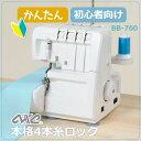ロックミシン BB-760 4本糸 使い方 DVD付 おすすめ 白色 アックスヤマザキ l ミシン 初心者 オススメ 本体 洋裁 リメイク 縁かがり 糸…
