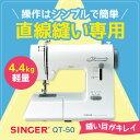 シンガー ミシン 直線縫い 電動ミシン QT-50 白色 l コンパクトミシン ハンディ コンパクト 軽い 糸調子 厚地 直線 ミシン 初心者 おす…