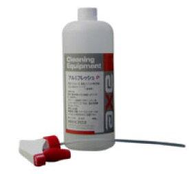 業務用アルミホイールクリーナー(アルミフレッシュP 1Lセット)(スプレーガン付き)アルミホイールクリーナー/ホイールクリーナー/鉄粉クリーナー/洗車 ホイール/鉄粉落し/鉄粉除去剤/鉄粉除去/ホイールクリーナー 強力/ホイール 鉄粉/洗剤
