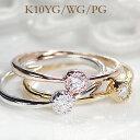 K10WG/YG/PG 一粒 ダイヤモンド リングファッション ジュエリー アクセサリー レディース 指輪 リング ピンクゴールド イエローゴールド ホワイトゴールド ダイヤ ダイア ミル打ち K10 10金 4月誕生石 ギフト プレゼント ホワイトデー ピンキー 重ねづけ 細身