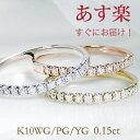 【あす楽】K10WG/YG/PG ダイヤモンド エタニティリング【0.15ct】ジュエリー 可愛い レディース 指輪 リング ピンクゴ…