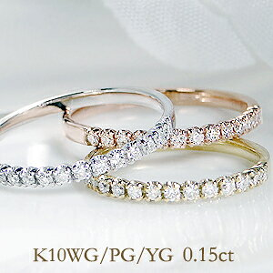 K10WG/YG/PG ダイヤモンド エタニティリング...