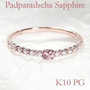 ☆K10WG/PG パパラチアサファイア ダイヤモンド リング エタニティ 指輪 1粒 ホワイト ピンク ゴールド ダイヤ リング ダイア ひと粒 入学祝い 一粒石 ギフト 重ねづけ 希少石 パパラチア ピンキー ピンキーリング