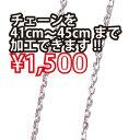 [オプション加工]チェーンの長さ変更41cmから45cmまで!!【05P12Oct14】