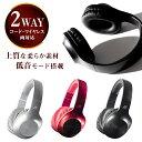 【コード&Bluetooth両対応 重低音機能付き】送料無料 2WAY Bluetooth ヘッドフォン Bluetooth 4.2+EDR ワイヤレス ヘッドホン 低音 高…