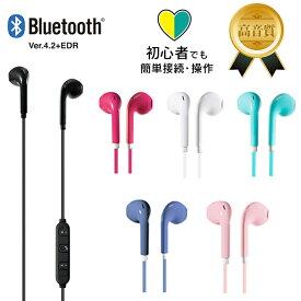 【軽量!初心者でも簡単操作】 Bluetooth イヤホン B-FIT 送料無料 高音質 ブルートゥースイヤホン ワイヤレスイヤホン スマホ リモート 在宅 通話 AAC iPhone Android イヤホンマイク ゲーム AXES アクセス iPhone12