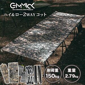 【GIMMICK公式】 アウトドア コット カモフラージュ 2way キャンプ 迷彩 ギミック お昼寝 寝具 ポケット ベッド 耐荷重150kg 簡易 コンパクト 軽量 ベンチ 簡単 こっと BBQ バーベキュー キャンプ
