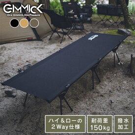 【GIMMICK】コット 2way アウトドア キャンプ ギミック お昼寝 寝具 ポケット ベッド 耐荷重150kg 簡易 コンパクト 軽量 ベンチ 簡単 こっと BBQ バーベキュー キャンプベッド おすすめ