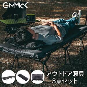 【まとめ買い割13%OFF】GIMMICK アウトドア寝具3点セット アウトドア キャンプ ギミック コット 寝具 マット ベッド 枕 ピロー 簡易 コンパクト 軽量 ベンチ ソロキャンプ こっと BBQ バーベキュ