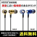 【インナーイヤーヘッドフォン 「HDSS」】【スマホ iPhone iPod 高音質 ジャック イヤホンジャック 】