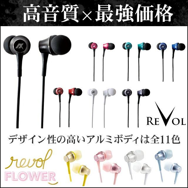 【高評価レビュー4.0!】「revol」高音質イヤホン 力強い低域 スマホ iPhone iPod ジャック イヤホンジャック カッコいい 可愛い