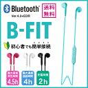 【軽量!初心者でも簡単操作】Bluetooth対応イヤホン「B-FIT」送料無料 ブルートゥース ワイヤレスイヤホン スマホ …