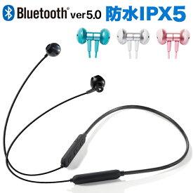 マラソン期間中はP2倍!【汗や水に強い!防水ワイヤレスイヤホン(IPX5)】 Bluetooth イヤホン B-Reiz 送料無料 高音質 ブルートゥースイヤホン ワイヤレスイヤホン スマホ Bluetooth5.0 通話 AAC SBC iPhone Android 防水 IPX5 スポーツ ジム ハンズフリー通話 長持ち
