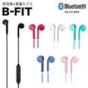【軽量!初心者でも簡単操作】 Bluetooth イヤホン B-FIT 送料無料 高音質 ブルートゥースイヤホン ワイヤレスイヤホ…