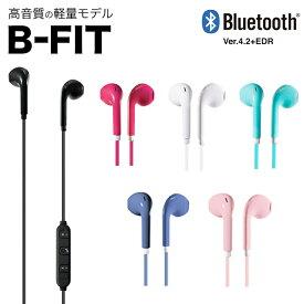 マラソン期間中はP2倍!【軽量!初心者でも簡単操作】Bluetooth イヤホン B-FIT 送料無料 高音質 ブルートゥースイヤホン ワイヤレスイヤホン スマホ Bluetooth4.2 通話 AAC iPhone Android シンプル 人気 ハンズフリー通話 イヤホンマイク