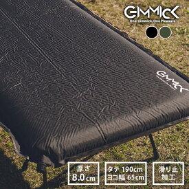 GIMMICK インフレータブルマット マット アウトドア キャンプ ギミック ベッド 防災 災害用 寝具 自動膨張 簡易 コンパクト 屋外 野外 室内 簡単