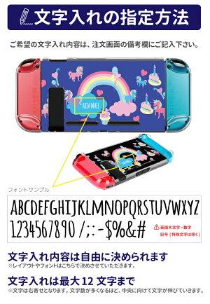 【名入れできる】Nintendoswitchスイッチスイッチプロテクターケースクリアケースハードケース保護Joy-Conコントローラー収納任天堂ニンテンドウデザイン名前プレゼントゲームユニコーン虹レインボー