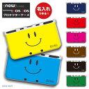 【名入れできる】new3DS LL カバー ケース new 3DSLL new 2DS LL 3DS LL カバー Nintendo かわいい おしゃれ 大人 ...