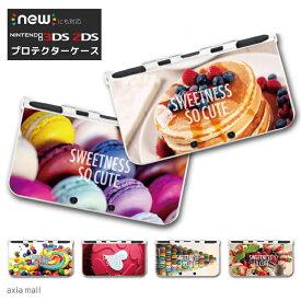 new3DS LL カバー ケース new 3DSLL new 2DS LL 3DS LL カバー Nintendo かわいい おしゃれ 大人 子供 キッズ おもちゃ ゲーム プレゼント SWEETNESS CUTE マカロン カップケーキ ケーキ スイーツ 文字入れ