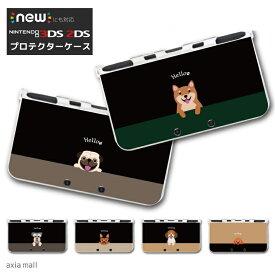 new3DS LL カバー ケース new 3DSLL new 2DS LL 3DS LL カバー Nintendo かわいい おしゃれ 大人 子供 キッズ おもちゃ ゲーム プレゼント ワンちゃん イラスト デザイン 子犬 DOG チワワ トイプードル パグ ビーグル ボストンテリア シュナウザー