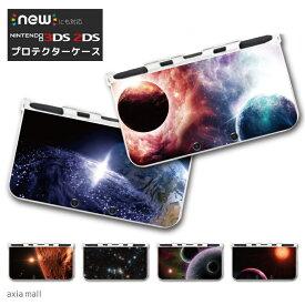 new3DS LL カバー ケース new 3DSLL new 2DS LL 3DS LL カバー Nintendo かわいい おしゃれ 宇宙 デザイン 銀河 星 STAR Galaxy ギャラクシー Space スペース 地球 夜景 寝顔 デザイン