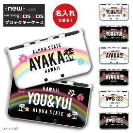 【名入れできる】new3DS LL カバー ケース new 3DSLL new 2DS LL 3DS LL カバー Nintendo かわいい おしゃれ 大人 子供 キッズ おもちゃ ゲーム プレゼント ALOHA HAWAII ハワイアンナンバープレート トレンド 文字入れ
